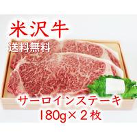 米沢牛 サーロインステーキ 180g×2枚