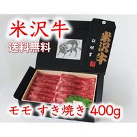 米沢牛 モモすき焼き 400g