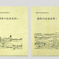 調布市史研究資料VI 調布の近世史料(上)(下)