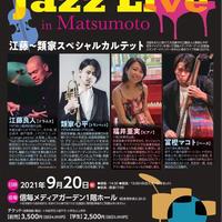 中止【一般・前売】Jazz Live in Matsumoto 江藤~類家スペシャルカルテット 9/20信毎メディアガーデン