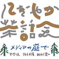 一般【にぎやか茶和会】信毎メディアガーデン 10/13