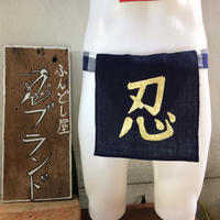 ふんどし【チェンマイ手織り綿紺ロゴ金忍01】 ShiNoBi Samurai Under Wear Navy Homespun Cotton Logo Gold01