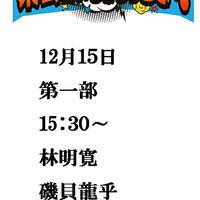 12月15日(日) 第一部 15:30~公演