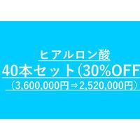 ヒアルロン酸小顔カスタマイズ用 ヒアルロン酸まとめ買いセット(40本セット)