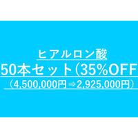 ヒアルロン酸小顔カスタマイズ用 ヒアルロン酸まとめ買いセット(50本セット)