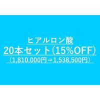 ヒアルロン酸小顔カスタマイズ用 ヒアルロン酸まとめ買いセット(20本セット)