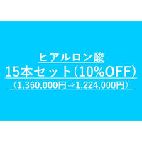 ヒアルロン酸小顔カスタマイズ用 ヒアルロン酸まとめ買いセット(15本セット)