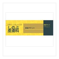 前金チケット(5万円)