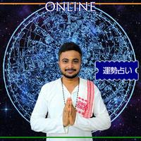 インド占星術【運勢占い】