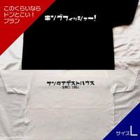 【Lサイズ】サンタナ初オリジナル【TシャツをGET】このくらいならドンとこい!プラン
