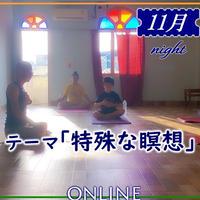 瞑想塾 11月夜クラス【4回券】