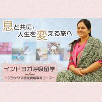 インド呼吸留学 ~プラナヤマ認定資格取得コース~