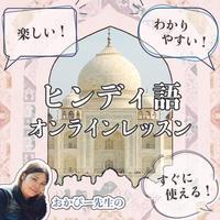 サバイバル・ヒンディー語講座【プライベートレッスン】