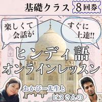 【8回券】サバイバル・ヒンディー語講座【基礎クラス】