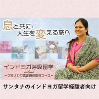 インド呼吸留学 ~プラナヤマ認定資格取得コース~  サンタナヨガ経験者割引き