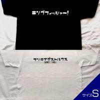 【Sサイズ】サンタナ初オリジナル【TシャツをGET】 感謝の気持ちを込めて♡サンキュープラン