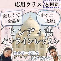 【8回券】サバイバル・ヒンディー語講座【応用クラス】