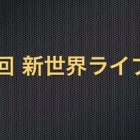 【第8回】新世界ライブ講座動画※約40分