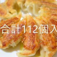 パワー冷凍生餃子(14個入)×8袋 合計112個入