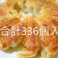 新助冷凍生餃子(28個入)×12袋 合計336個入