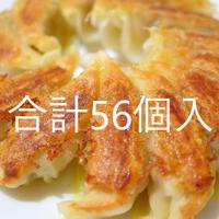 新助冷凍生餃子(28個入)×1袋・パワー冷凍生餃子(14個入)×2袋 合計56個入