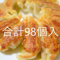 季節限定冷凍生餃子(14個入)×7袋 合計98個入