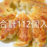 新助冷凍生餃子(28個入)×3袋・パワー冷凍生餃子(14個入)×2袋 合計112個入
