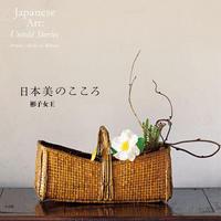 【書籍】日本美のこころ