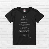シンゾウTシャツ(黒)
