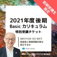 フードスコーレ2021年度後期Basicカリキュラム 【2021/11/23(火)DAY3】特別受講チケット