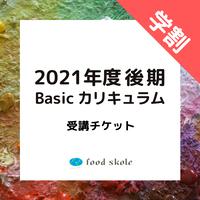 フードスコーレ2021年度後期Basicカリキュラム 【学割】受講チケット