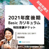 フードスコーレ2021年度後期Basicカリキュラム 【2021/10/26(火)DAY1】特別受講チケット