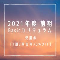 foodskole入学!2021年度前期Basicカリキュラム(6ヶ月)【1期2期生枠30%OFF】受講券