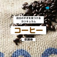 【自分のすきを見つけるカリキュラム】コーヒーはどうやって手元に届くのかを学ぶ (全4回)受講券
