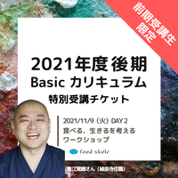 フードスコーレ2021年度後期Basicカリキュラム 【2021/11/9(火)DAY2】特別受講チケット