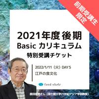 フードスコーレ2021年度後期Basicカリキュラム 【2022/1/11(火)DAY5】特別受講チケット