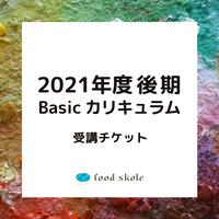 フードスコーレ2021年度後期Basicカリキュラム 受講チケット