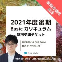 フードスコーレ2021年度後期Basicカリキュラム 【2021/12/14(火)DAY4】特別受講チケット