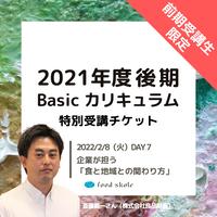 フードスコーレ2021年度後期Basicカリキュラム 【2022/2/8(火)DAY7】特別受講チケット