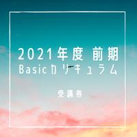 foodskole入学!2021年度前期Basicカリキュラム(6ヶ月)受講券