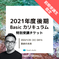 フードスコーレ2021年度後期Basicカリキュラム 【2022/1/25(火)DAY6】特別受講チケット