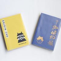 城びとポケット御城印帳(黄色・ブルー)※宅配便での発送