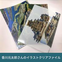 香川元太郎さん 城郭復元イラストクリアファイル ※クリックポストでの発送