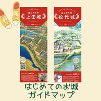 はじめてのお城ガイドマップ(上田城/松代城)※宅配便での発送