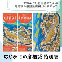 はじめてのお城ガイドマップ(彦根城 特別版)※クリックポストでの発送