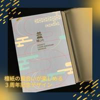 城びとポケット御城印帳<檀紙>3周年記念デザイン ※クリックポストでの発送