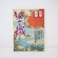 【古本】B2_60  染めと織り -くらしの中に華やぐ伝統の美 日本発見 第19号