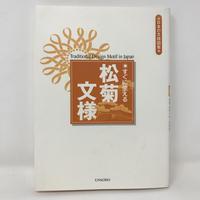 【古本】B316 すぐに使えるきもの文様 (日本の文様図案)/ 芸艸堂編集部