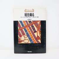 【古本】B2_75 紐を織る スカンジナビアの暮しに生きるバンド織りとカード織り/山梨幹子