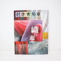 【古本】B2_79 創作市場 24号 織に遊ぶ 2003